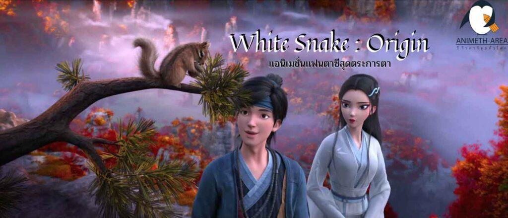 White-Snake-_-Origin_0