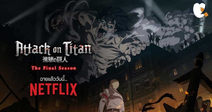 attack-on-titan-the-final-season-netflix